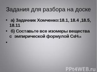Задания для разбора на доске а) Задачник Хомченко:18.1, 18.4 ,18.5, 18.11 б) Сос