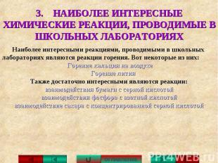 3. НАИБОЛЕЕ ИНТЕРЕСНЫЕ ХИМИЧЕСКИЕ РЕАКЦИИ, ПРОВОДИМЫЕ В ШКОЛЬНЫХ ЛАБОРАТОРИЯХ На