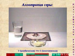Аллотропия серы: S (ромбическая)  S (пластическая)