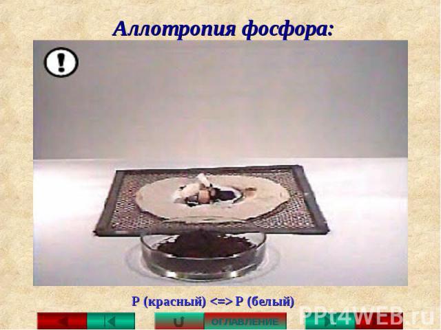 Аллотропия фосфора: Р (красный)  Р (белый)