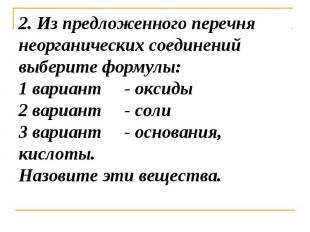 2. Из предложенного перечня неорганических соединений выберите формулы:1 вариант