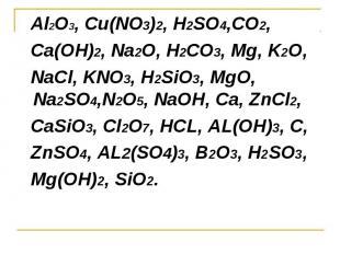 Al2O3, Cu(NO3)2, H2SO4,CO2, Ca(OH)2, Na2O, H2CO3, Mg, K2O, NaCl, KNO3, H2SiO3, M