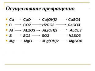 Осуществите превращения Ca CaO Ca(OH)2 CaSO4C CO2 H2CO3 CaCO3Al AL2O3 AL(OH)3 AL