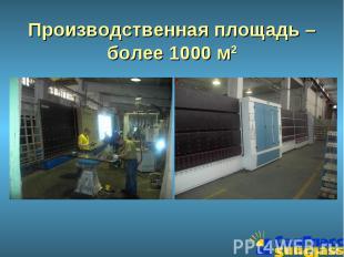 Производственная площадь – более 1000 м2
