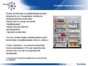 Сегмент класса премиум Рынок косметики и парфюмерии можно разделить на следующие