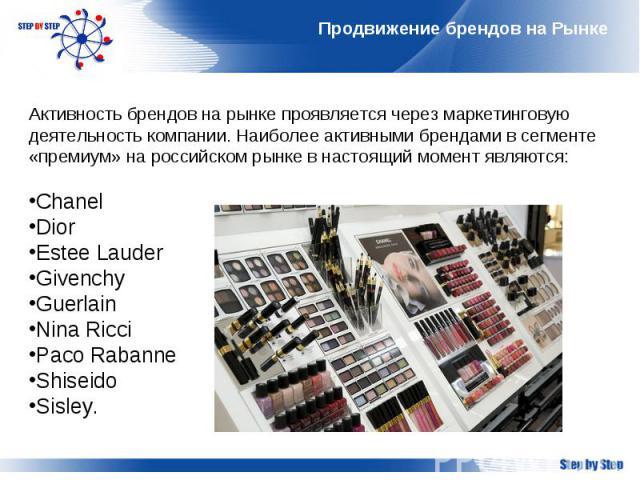 Продвижение брендов на Рынке Активность брендов на рынке проявляется через маркетинговую деятельность компании. Наиболее активными брендами в сегменте «премиум» на российском рынке в настоящий момент являются:Chanel DiorEstee LauderGivenchyGuerlainN…