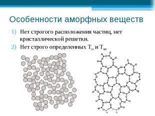 Особенности аморфных веществ Нет строгого расположения частиц, нет кристаллическ