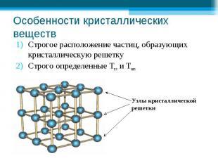 Особенности кристаллических веществ Строгое расположение частиц, образующих крис