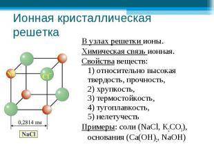 Ионная кристаллическая решетка В узлах решетки ионы.Химическая связь ионная.Свой