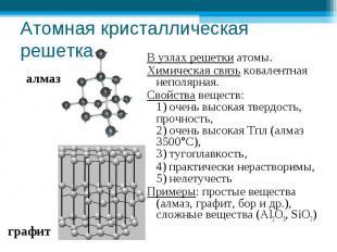 Атомная кристаллическая решетка В узлах решетки атомы.Химическая связь ковалентн