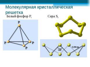 Молекулярная кристаллическая решетка Белый фосфор Р4Сера S8