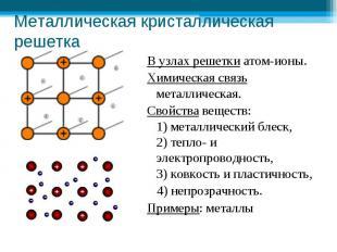 Металлическая кристаллическая решетка В узлах решетки атом-ионы.Химическая связь