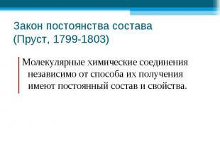 Закон постоянства состава (Пруст, 1799-1803) Молекулярные химические соединения