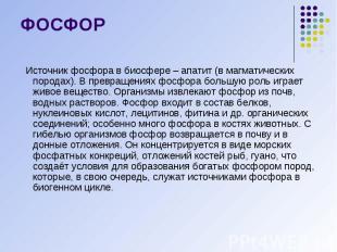 ФОСФОР  Источник фосфора в биосфере – апатит (в магматических породах). В превр