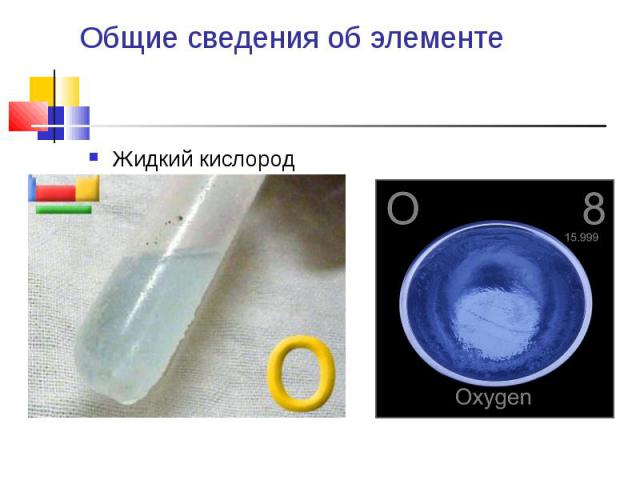Общие сведения об элементе Жидкий кислород