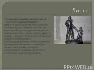 Литье Технология художественного литьяТехнологияхудожественного литьяпредусмат