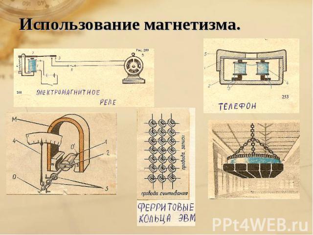Использование магнетизма.