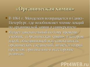 «Органическая химия» В 1861 г. Менделеев возвращается в Санкт-Петербург, где воз