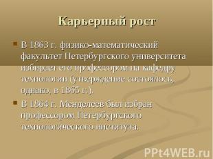 Карьерный рост В 1863 г. физико-математический факультет Петербургского универси