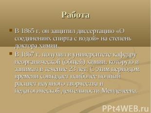 Работа В 1865 г. он защитил диссертацию «О соединениях спирта с водой» на степен