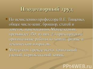 Плодотворный труд По исчислению профессора В.Е. Тищенко, общее число книг, брошю