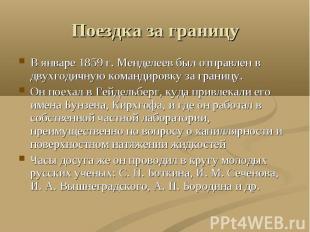 Поездка за границу В январе 1859 г. Менделеев был отправлен в двухгодичную коман