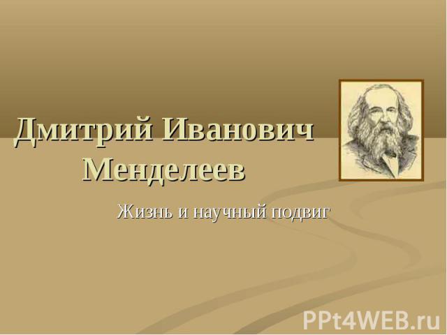 Дмитрий Иванович Менделеев Жизнь и научный подвиг