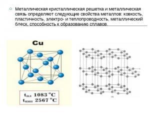 Металлическая кристаллическая решетка и металлическая связь определяют следующие