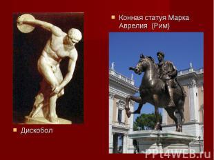 Конная статуя Марка Аврелия (Рим) Дискобол
