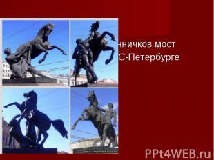 Анничков мост в С-Петербурге