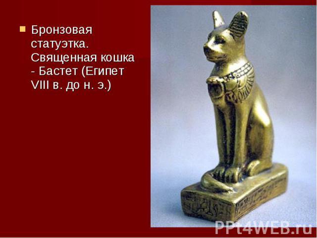 Бронзовая статуэтка. Священная кошка - Бастет (Египет VIII в. до н. э.)