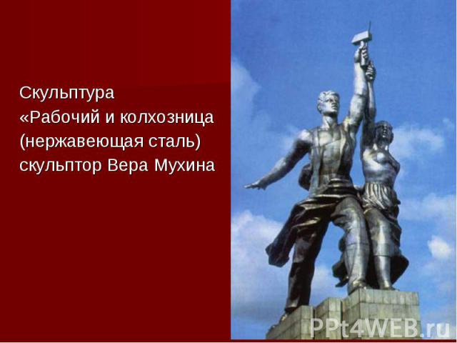 Скульптура «Рабочий и колхозница (нержавеющая сталь) скульптор Вера Мухина