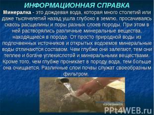 ИНФОРМАЦИОННАЯ СПРАВКАМинералка - это дождевая вода, которая много столетий или