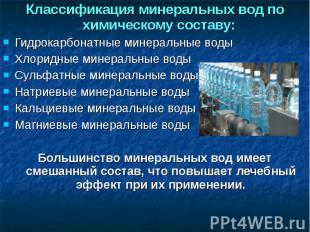 Классификация минеральных вод по химическому составу: Гидрокарбонатные минеральн