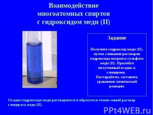 Взаимодействие многоатомных спиртов с гидроксидом меди (II) ЗаданиеПолучите гидр