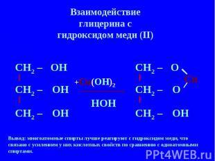 Взаимодействие глицерина с гидроксидом меди (II) Вывод: многоатомные спирты лучш