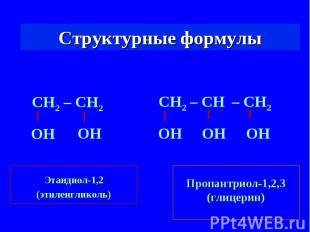 Структурные формулы Этандиол-1,2(этиленгликоль)Пропантриол-1,2,3(глицерин)