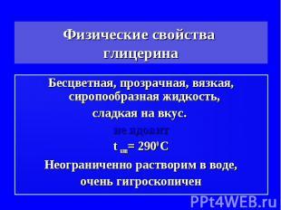 Физические свойства глицерина Бесцветная, прозрачная, вязкая, сиропообразная жид