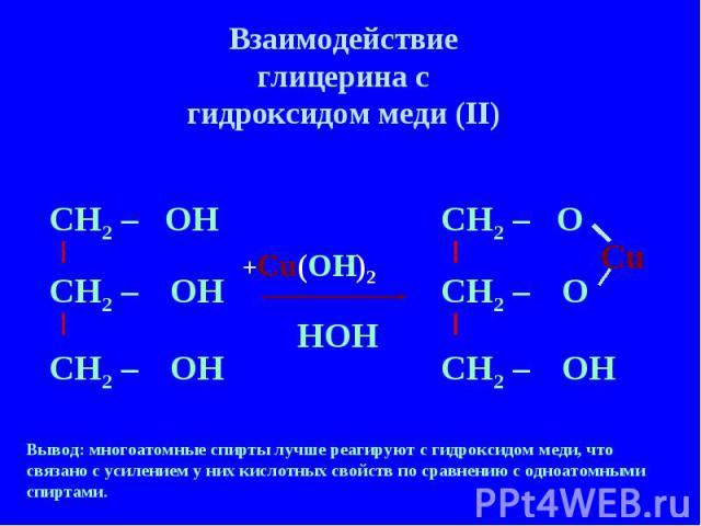 Взаимодействие глицерина с гидроксидом меди (II) Вывод: многоатомные спирты лучше реагируют с гидроксидом меди, что связано с усилением у них кислотных свойств по сравнению с одноатомными спиртами.