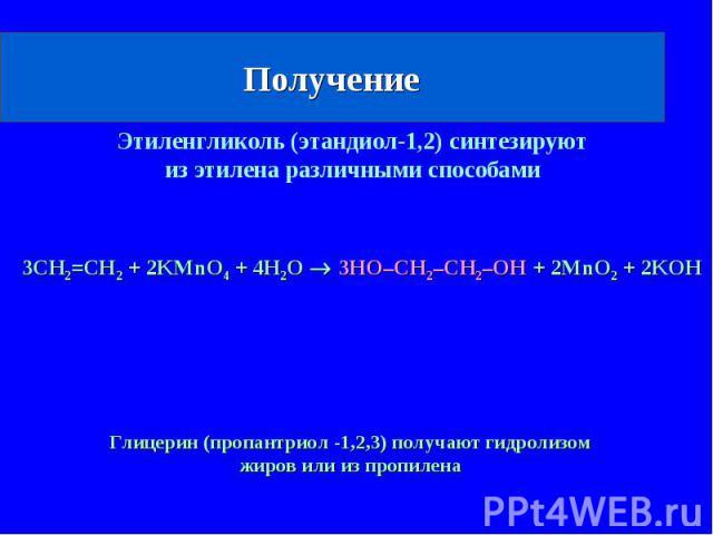 Получение Этиленгликоль (этандиол-1,2) синтезируют из этилена различными способами Глицерин (пропантриол -1,2,3) получают гидролизом жиров или из пропилена