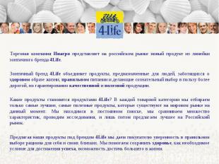 Торговая компания Инагро представляет на российском рынке новый продукт из линей