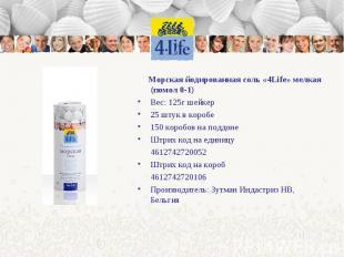 Морская йодированная соль «4Life» мелкая (помол 0-1)Вес: 125г шейкер25 штук в ко