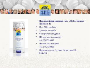 Морская йодированная соль «4Life» мелкая (помол 0-1)Вес: 500г шейкер20 штук в ко