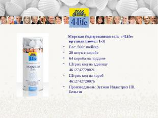 Морская йодированная соль «4Life» крупная (помол 1-3)Вес: 500г шейкер20 штук в к