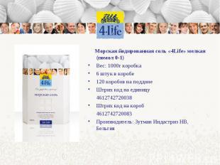 Морская йодированная соль «4Life» мелкая (помол 0-1)Вес: 1000г коробка6 штук в к