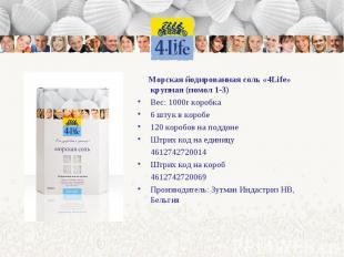 Морская йодированная соль «4Life» крупная (помол 1-3)Вес: 1000г коробка6 штук в