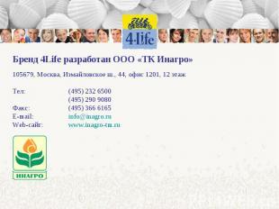 Бренд 4Life разработан ООО «ТК Инагро» 105679, Москва, Измайловское ш., 44, офис