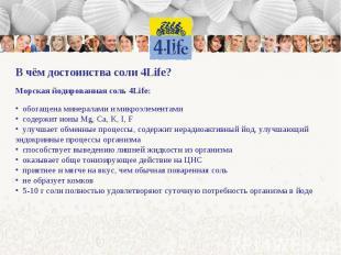 В чём достоинства соли 4Life? Морская йодированная соль 4Life: обогащена минерал
