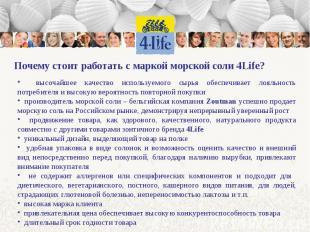 Почему стоит работать с маркой морской соли 4Life? высочайшее качество используе