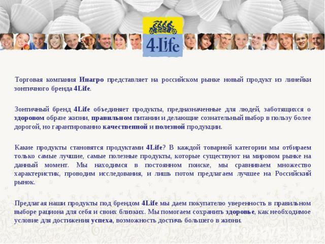 Торговая компания Инагро представляет на российском рынке новый продукт из линейки зонтичного бренда 4Life.Зонтичный бренд 4Life объединяет продукты, предназначенные для людей, заботящихся о здоровом образе жизни, правильном питании и делающие созна…